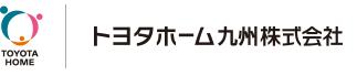 トヨタホーム九州
