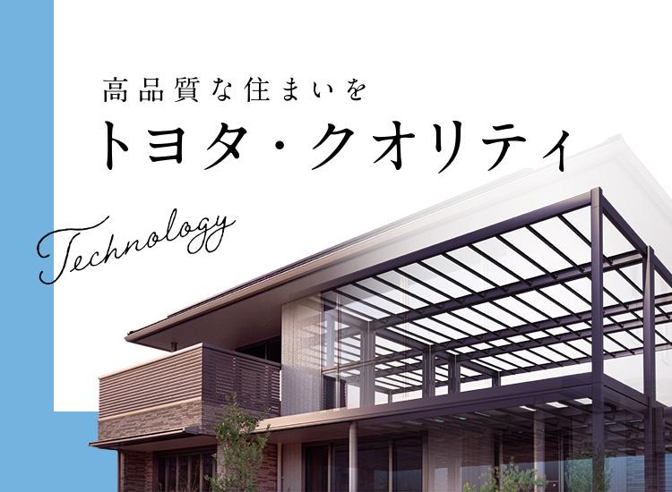 高品質な住まいをトヨタ・クオリティ