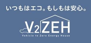 ゼロ・エネルギーハウス